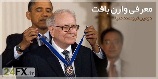معرفی وارن بافت دومین ثروتمند دنیا