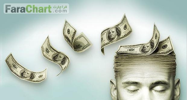 خود را لایق پول زیاد درآوردن بدانید
