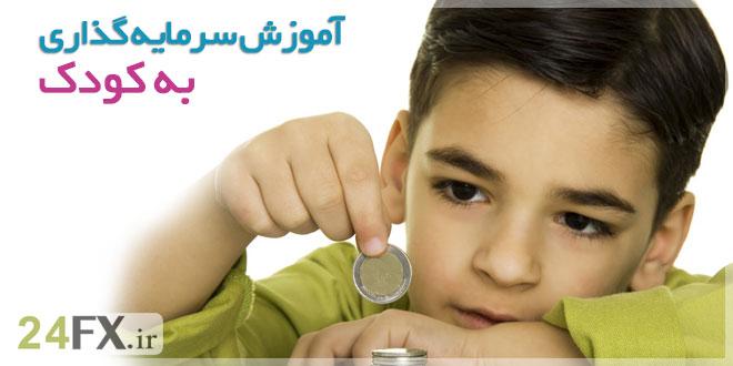 آموزش سرمایهگذاری به کودک