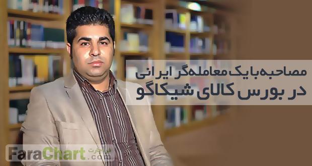 مصاحبه با یک معاملهگر ایرانی در بورس شیكاگو
