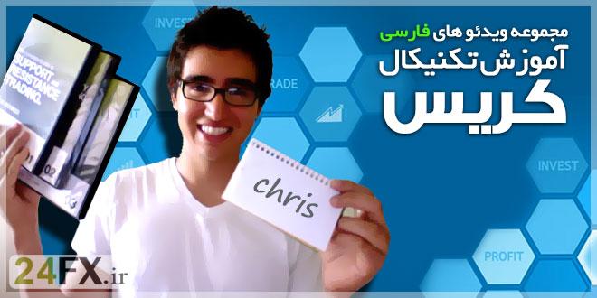 ویدئو آموزشهای فارسی ایچیموکو با کریس