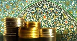 مروری بر ابزارهای مالی اسلامی