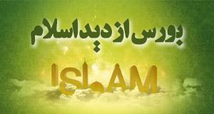 بورس از دید اسلام