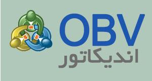اندیکاتور OBV