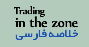 چکیده فارسی کتاب Trading in the zone