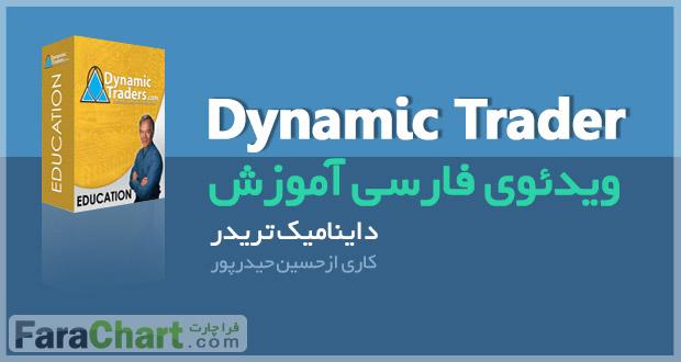 ویدئوی آموزش داینامیک تریدر با حسین حیدرپور