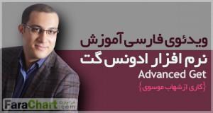 آموزش ادونس گت با شهاب موسوی