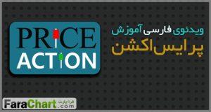 آموزش پرایس اکشن به زبان فارسی با جیک
