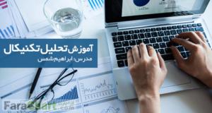 آموزش تحلیل تکنیکال با ابراهیم شمس