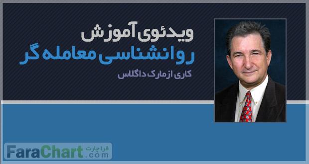 روانشناسی معامله گر از مارک داگلاس با زیرنویس فارسی