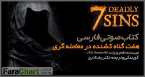 کتاب صوتی فارسی هفت گناه کشنده در معامله گری