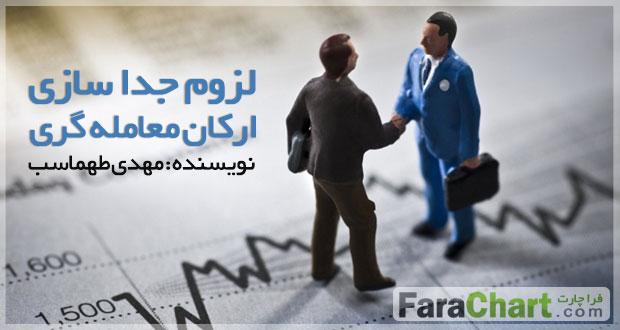 لزوم جدا سازی ارکان معامله گری در بازار های مالی