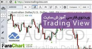 ویدئوی آموزش سایت trading view