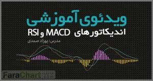 اندیکاتورهای MACD و RSI