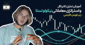 فیلم آموزشی تحلیل تکنیکال و استراتژی معاملاتی نیکولا تستا به فارسی