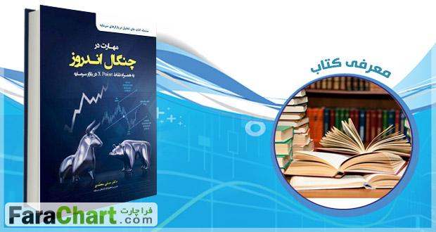معرفی کتاب مهارت در چنگال اندروز