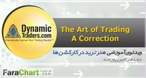 ویدئوی فارسی هنر ترید در کارکشن