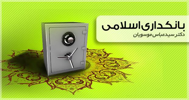 ویدئو بانکداری اسلامی با موسویان