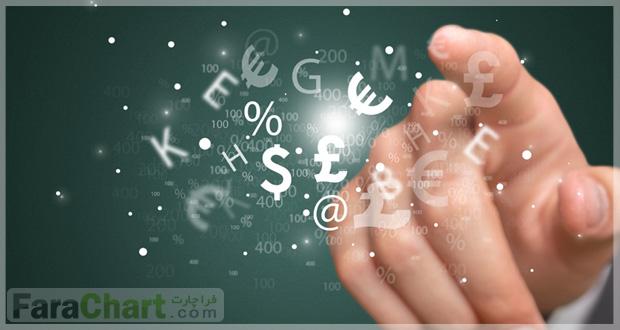 آشنایی با فاندامنتال بازار جهانی ارز