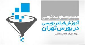 آموزش فیلتر نویسی در بورس تهران