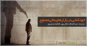 خودکشی در بازارهای مالی ممنوع
