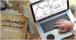 کارگاه استراتژی الیوت به سبک ماینر از بابک چابک