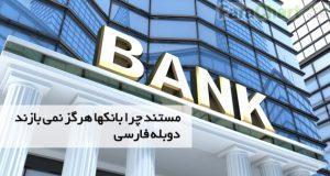 مستند چرا بانکها هرگز نمی بازند با دوبله فارسی