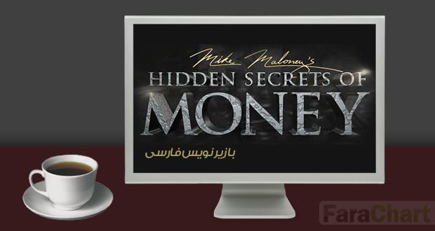 مستند رازهای پنهان پول با دوبله فارسی
