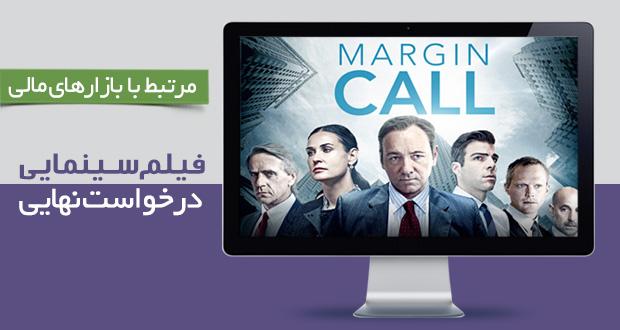 فیلم سینمایی در خواست نهایی با دوبله فارسی