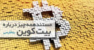 مستند همه چیز درباره بیت کوین به فارسی