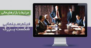 فیلم سینمایی شکست بزرگ با دوبله فارسی
