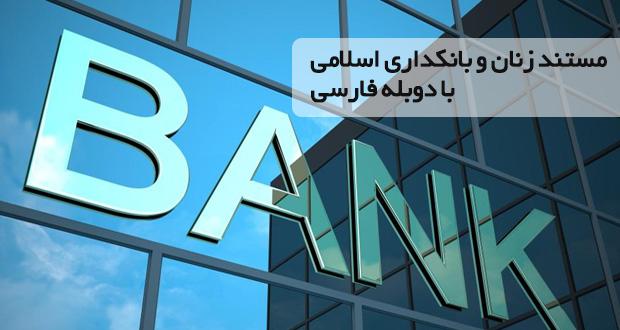 مستند زنان و بانکداری اسلامی با دوبله فارسی