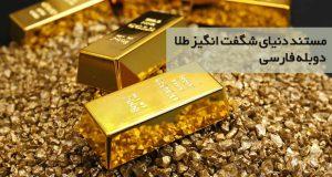 مستند دنیای شگفت انگیز طلا با دوبله فارسی