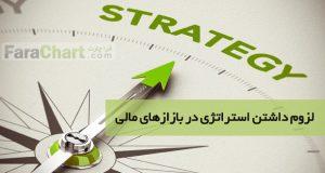 لزوم داشتن استراتژی در بازارهای مالی
