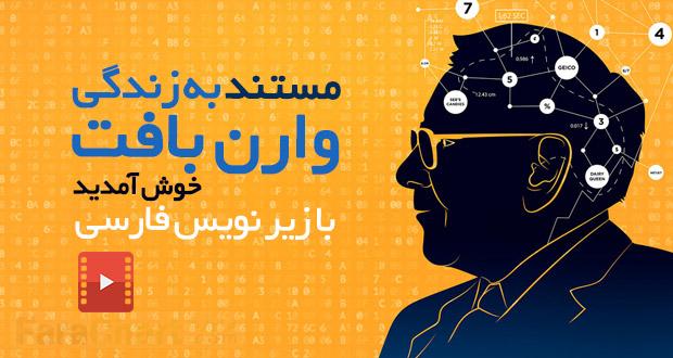 به زندگی وارن بافت خوش آمدید با دوبله فارسی
