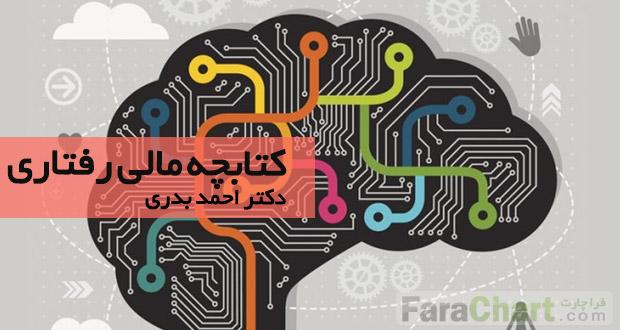 کتابچه مالی رفتاری از دکتر احمد بدری