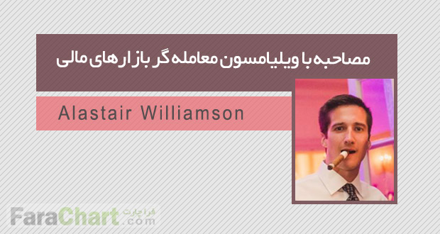 مصاحبه با ویلیامسون معامله گر بازارهای مالی