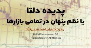کتاب نظم پنهان در تمامی بازارها