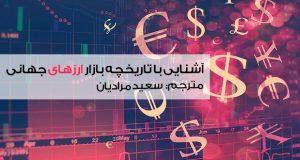 آشنایی با تاریخچه بازار ارزهای جهانی