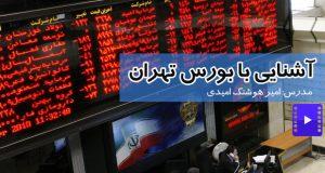 آشنایی با بورس تهران توسط امیر هوشنگ امیدی