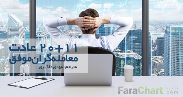 20+11 عادت معاملهگران موفق