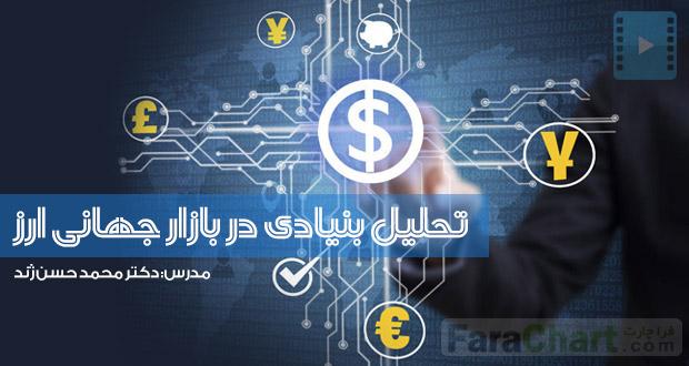 تحلیل بنیادی در بازار جهانی ارز توسط دکتر ژند