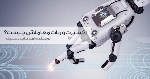 اکسپرت و ربات معاملاتی چیست؟
