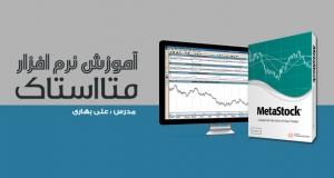 آموزش نرم افزار متااستاک توسط علی بهاری