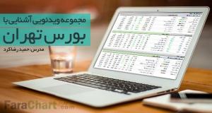 مجموعه آشنایی با بورس تهران با حمیدرضا کُرد
