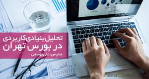 تحلیل بنیادی کاربردی در بورس تهران با علی یوسفی