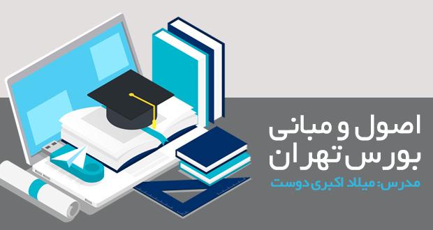 اصول و مبانی بورس تهران توسط میلاد اکبری دوست