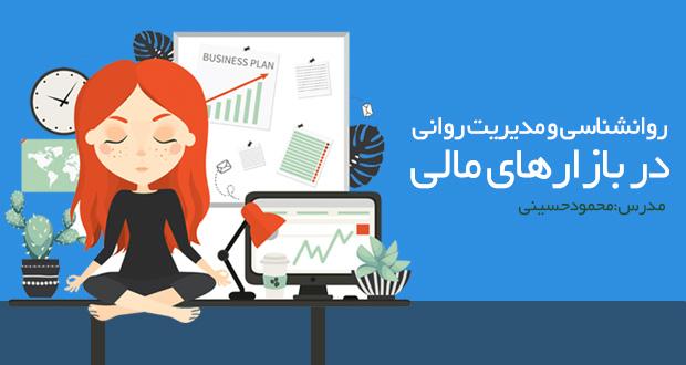 فیلم آموزشی مدیریت روانی در بازارهای مالی با محمود حسینی