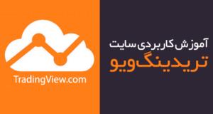 آموزش سایت تحلیلی تریدینگ ویو توسط علی خانی
