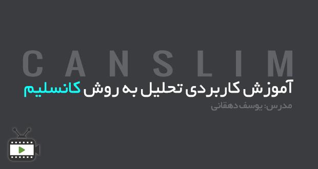 canslim2